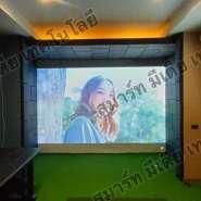 ติดตั้ง Projector สำหรับ กอล์ฟซิมูเลเตอร์ Golf Simulator 1